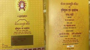 invitation-of-ayodhya ramar-temple